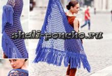 Синяя шаль с каймой и бахромой